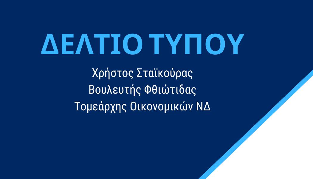 Χρ. Σταϊκούρας: «Φοροδοτική εξάντληση και εσωτερικός δανεισμός» | 16.10.2017