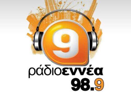 Συνέντευξη στο Ρ/Σ RADIO 9 με τον Μπάμπη Παπαπαναγιώτου | 30.1.2012