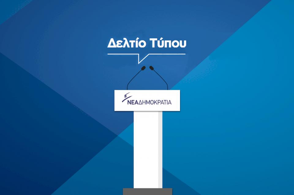 Συνάντηση Τομέα Οικονομικών της ΝΔ με την Ένωση Ασφαλιστικών Εταιρειών Ελλάδος | 7.6.2018