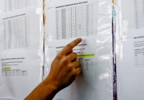 Μήνυμα για τα αποτελέσματα των Πανελλαδικών Εξετάσεων   24.8.2017