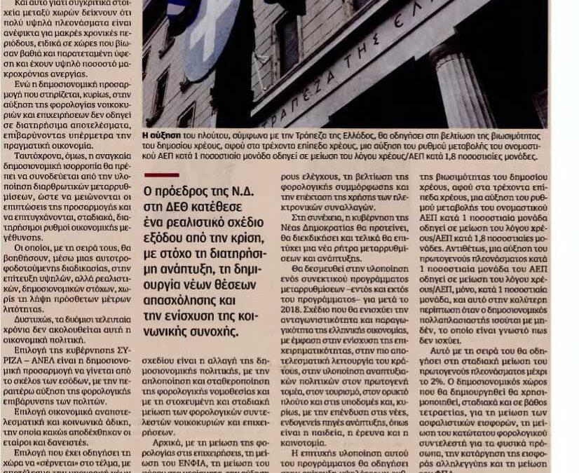 Άρθρο Χρ. Σταϊκούρα στην Κυριακάτικη Καθημερινή | 24.9.2017