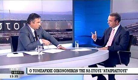 """Ο Χρ. Σταϊκούρας στην εκπομπή """"Οι Αταίριαστοι"""" του ΣΚΑΪ   15.9.2017"""