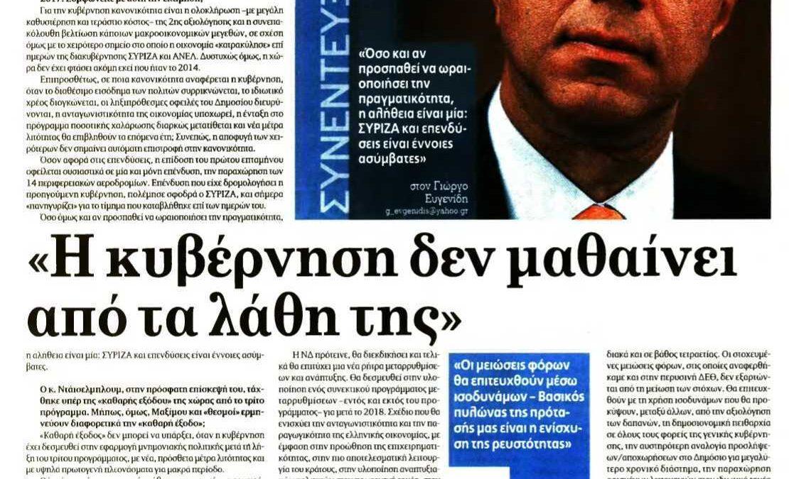 """Συνέντευξη στην εφημερίδα """"Παρασκήνιο"""" – Η Κυβέρνηση δεν μαθαίνει από τα λάθη της"""