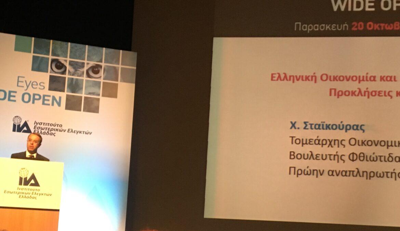 Ομιλία στο Ετήσιο Συνέδριο του Ινστιτούτου Εσωτερικών Ελεγκτών Ελλάδας | 20.10.2017