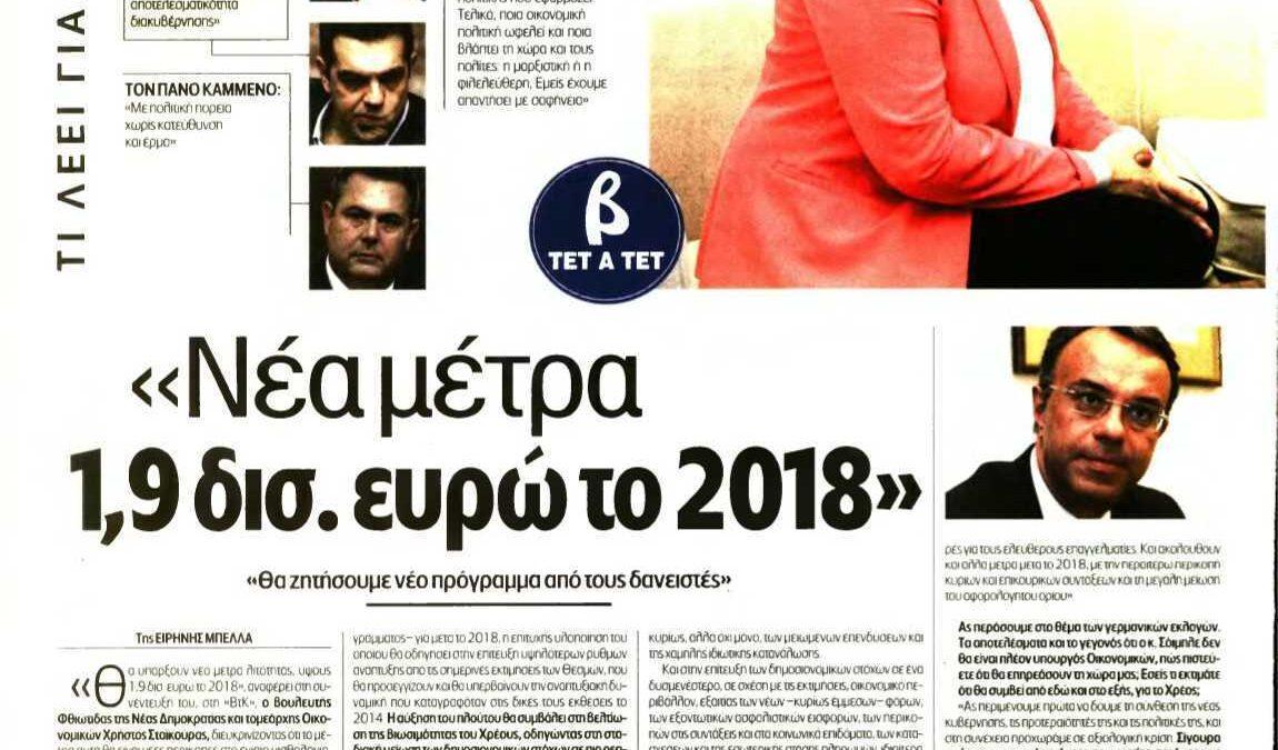 """Συνέντευξη Χρ. Σταϊκούρα στην εφημερίδα """"Βραδυνή της Κυριακής""""   7.10.2017"""