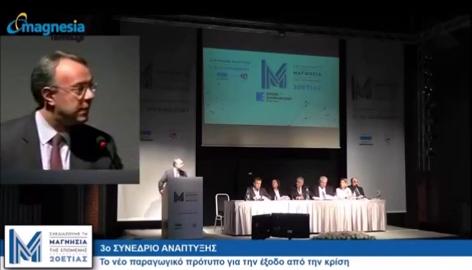 Ομιλία Χρ. Σταϊκούρα στο 3ο Συνέδριο Ανάπτυξης στο Βόλο (video) | 11.11.2017