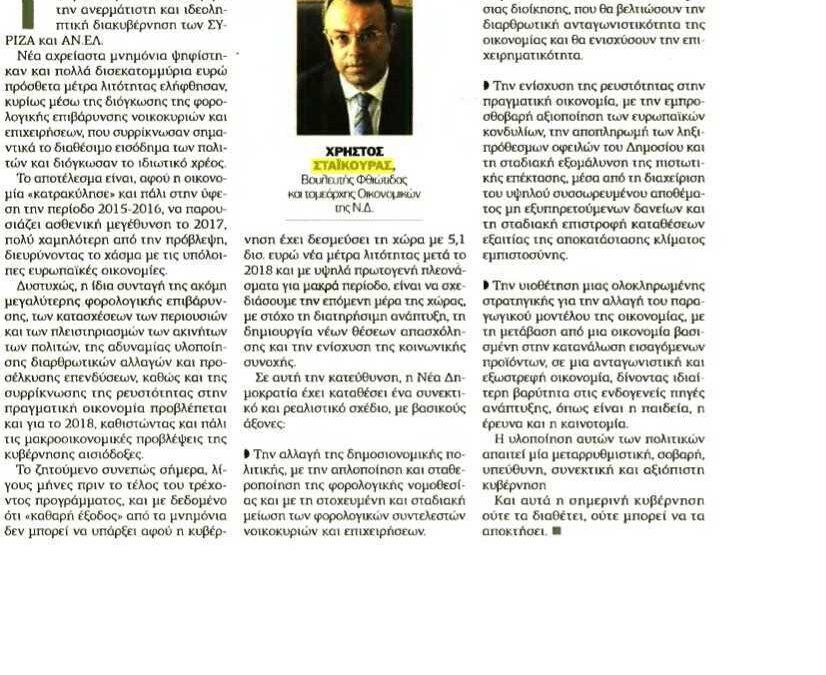 """Άρθρο Χρ. Σταϊκούρα στην εφημερίδα """"Ελεύθερος Τύπος της Κυριακής""""   23.12.2017"""