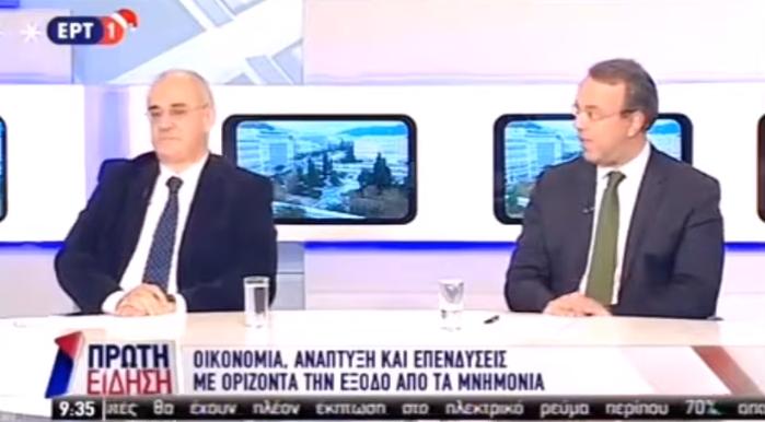 """Ο Χρ. Σταϊκούρας στην εκπομπή """"Πρώτη Είδηση"""" της ΕΡΤ1   21.12.2017"""