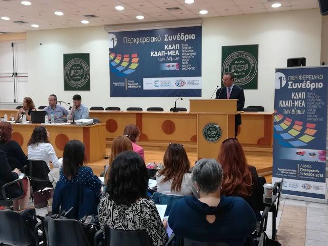 Χαιρετισμός στο 1ο Περιφερειακό Συνέδριο Δομών ΚΔΑΠ και ΚΔΑΠ-ΜΕΑ των Δήμων στη Λαμία | 11.5.2018