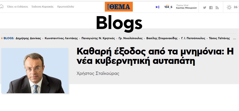 Άρθρο στο protothema.gr – Καθαρή έξοδος: Η νέα κυβερνητική αυταπάτη | 12.5.2018