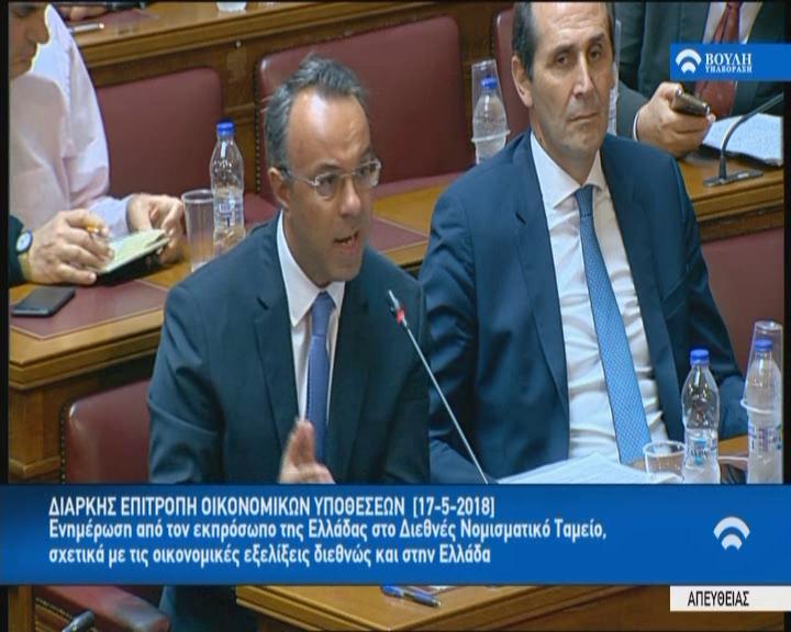 O Χρ. Σταϊκούρας στην Επιτροπή Οικ. Υποθέσεων κατά την ακρόαση του Εκπροσώπου της Ελλάδας στο ΔΝΤ (video) | 17.5.2018