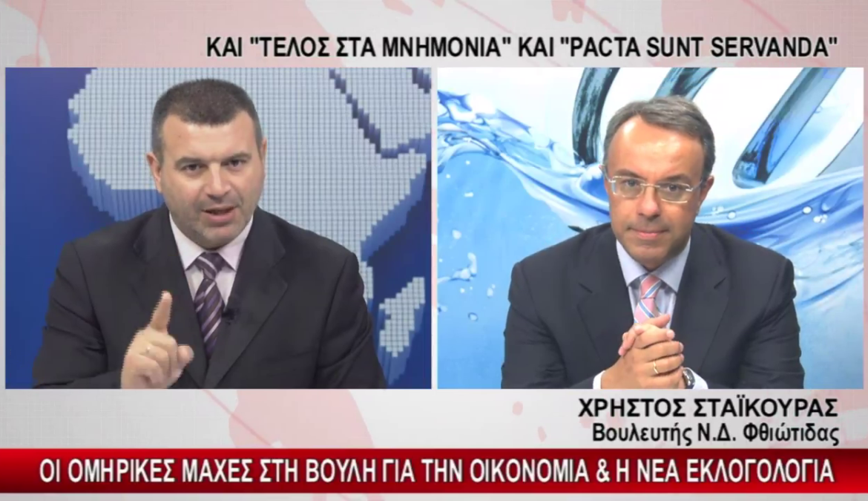 Ο Χρ. Σταϊκούρας στο Κανάλι Ένα Λαμίας με τον Γιώργο Στεργιόπουλο | 7.7.2018