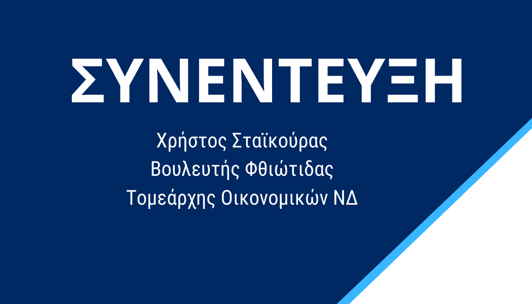 Συνέντευξη Χρ. Σταϊκούρα στο ΑΠΕ-ΜΠΕ – «Ο κ. Τσίπρας είναι Πρωθυπουργός υπό προθεσμία»