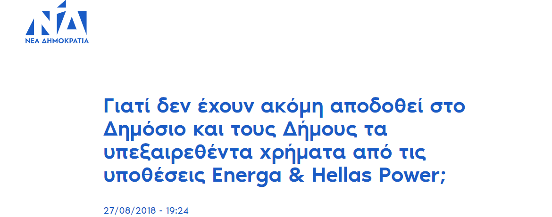 Κοινή δήλωση – Ερώτηση για την υπόθεση Energa και Hellas Power | 27.8.2018