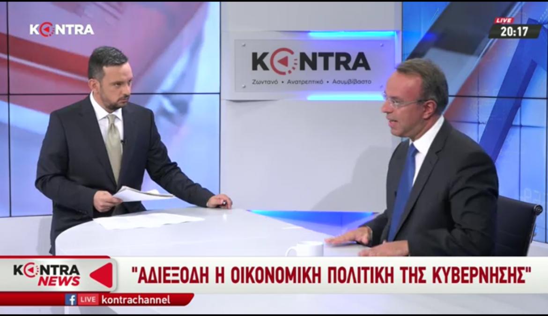 Ο Χρ. Σταϊκούρας στο Kontra Channel με τον Γιώργο Μελιγγώνη | 26.9.2018