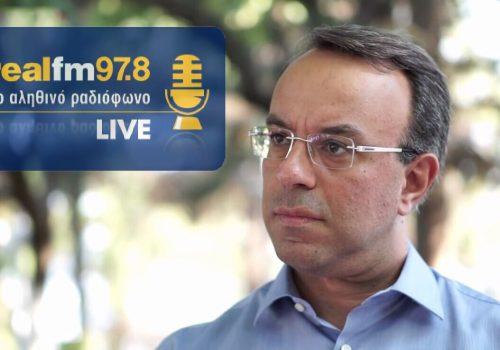 Συνέντευξη Χρ. Σταϊκούρα στον REAL FM με την Κάτια Μακρή | 30.1.2012
