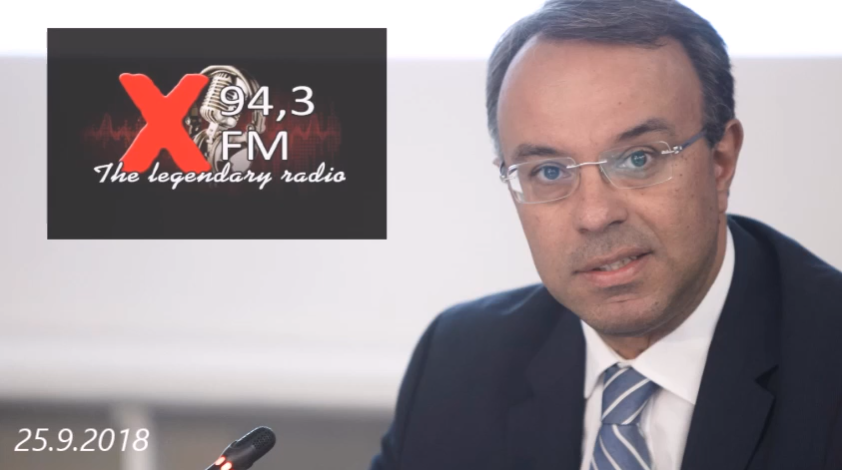 "O Χρ. Σταϊκούρας στο ραδιοφωνικό σταθμό ""XFM 94,3"" | 25.9.2018"