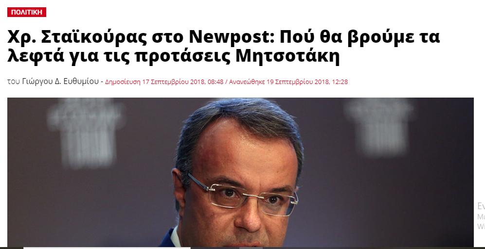 """Συνέντευξη Χρ. Σταϊκούρα στην ιστοσελίδα """"Newpost.gr""""   17.9.2018"""
