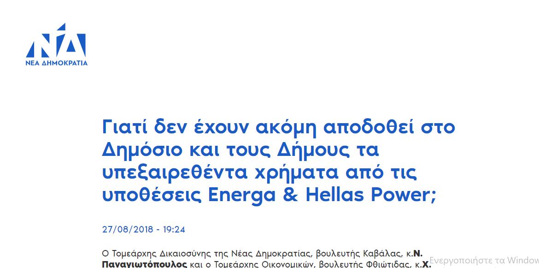 Κοινή δήλωση για την υπόθεση Energa και Hellas Power | 27.8.2018