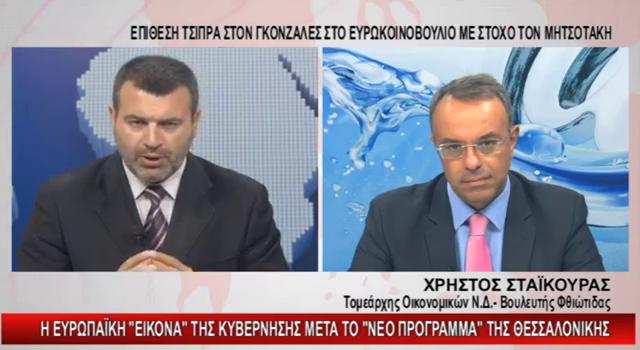 Ο Χρ. Σταϊκούρας στο Ένα Κεντρικής Ελλάδας με τον Γιώργο Στεργιόπουλο | 13.9.2018