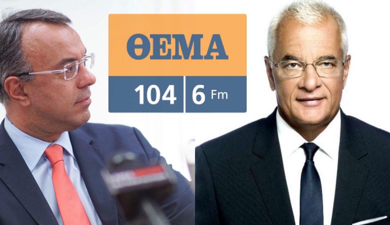 Συνέντευξη Υπουργού Οικονομικών στο Θέμα Radio με τον Γ. Πρετεντέρη | 7.5.2020