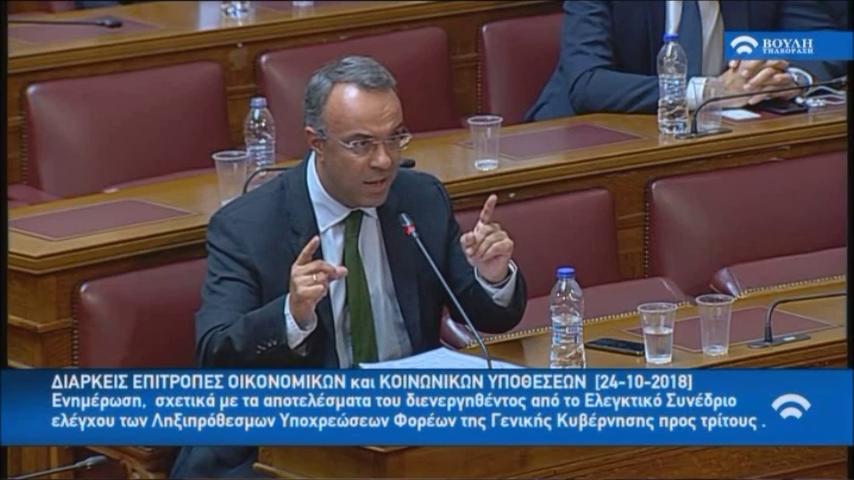 Τοποθέτηση στην Επιτροπή της Βουλής για την Έκθεση του Ελεγκτικού Συνεδρίου για ληξιπρόθεσμες οφειλές (video) | 24.10.2018