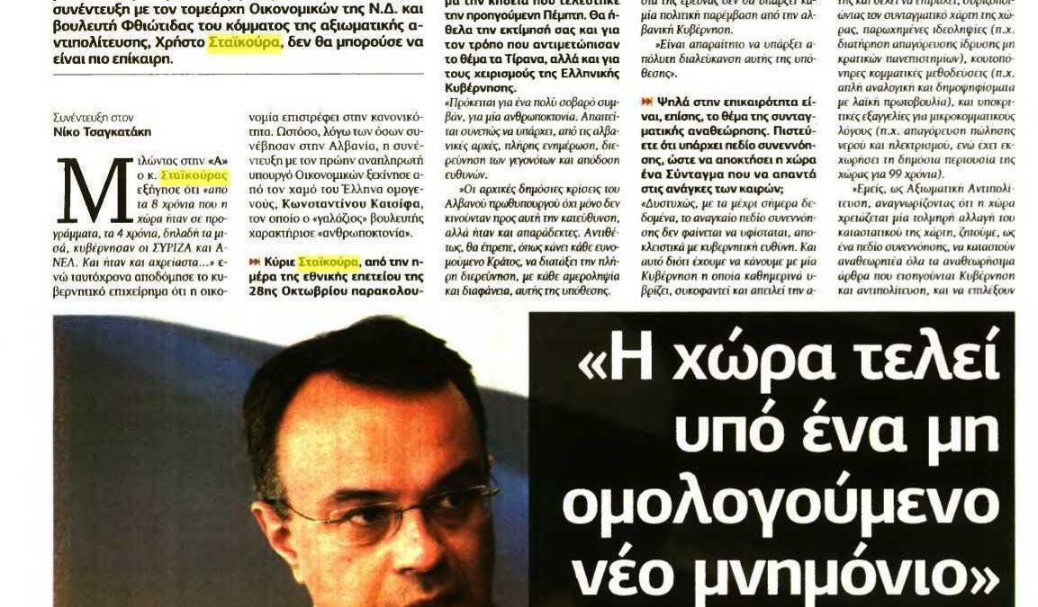 """Συνέντευξη στην εφημερίδα """"Άποψη"""" – """"Η χώρα τελεί υπό ένα μη ομολογούμενο Μνημόνιο""""   10.11.2018"""