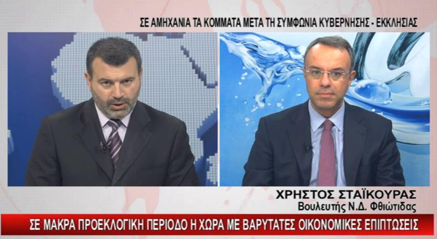 O Xρ. Σταϊκούρας στο Ένα Κεντρικής Ελλάδας με τον Γ. Στεργιόπουλο | 10.11.2018