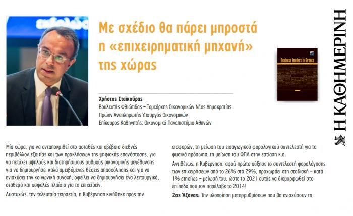 """Άρθρο στην ειδική έκδοση της Καθημερινής """"Business leaders in Greece""""   15.12.2018"""