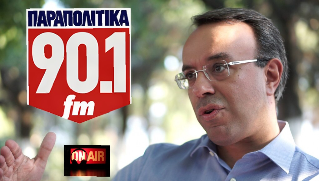 Συνέντευξη στα Παραπολιτικά Fm και στον Ανδρέα Παπαδόπουλο | 31.1.2019