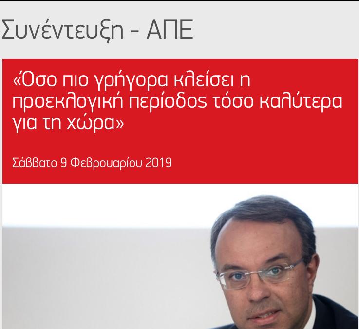 """Συνέντευξη στο ΑΠΕ-ΜΠΕ – """"Όσο πιο γρήγορα κλείσει η προεκλογική περίοδος τόσο καλύτερα για τη χώρα""""   9.2.2019"""