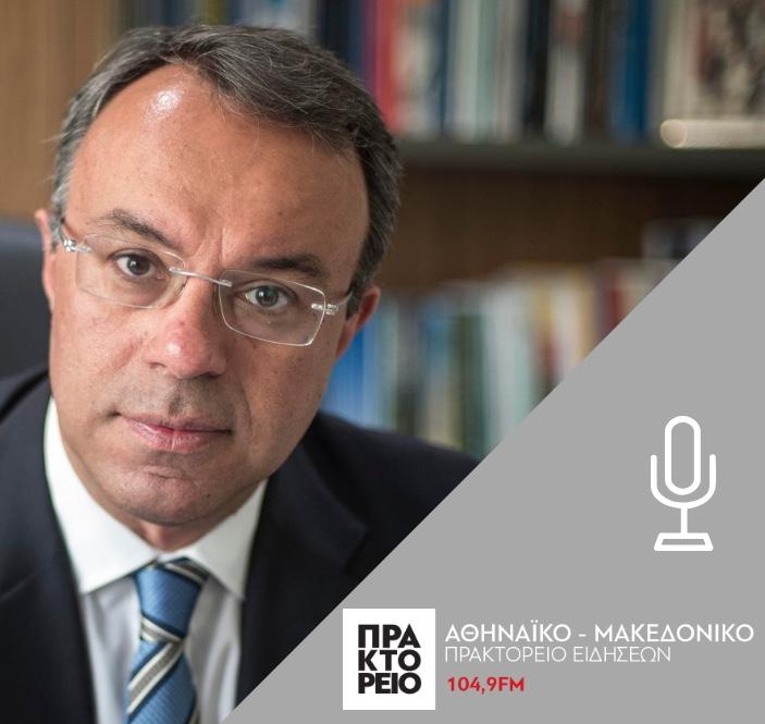 """Συνέντευξη στο ραδιοφωνικό σταθμό """"Πρακτορείο 104,9 FM″   20.2.2019"""