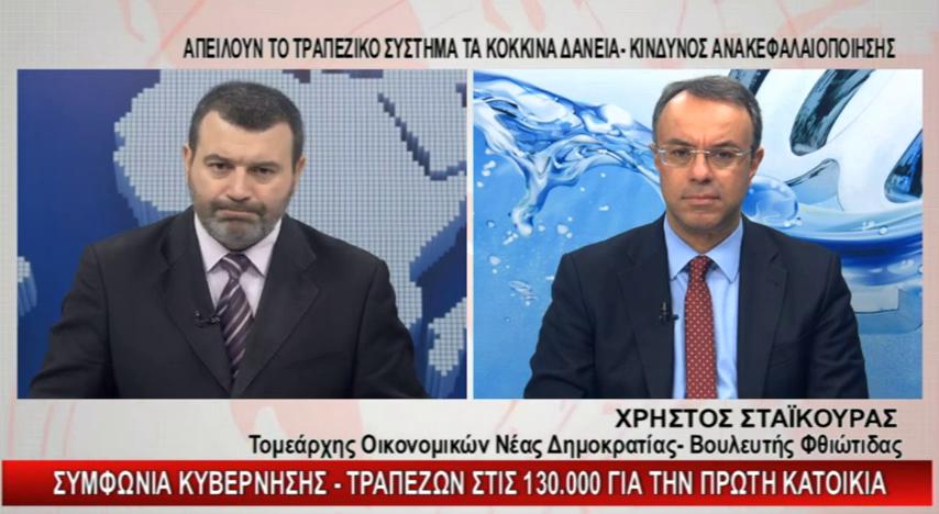 Ο Χρ. Σταϊκούρας στο Ένα Κεντρικής Ελλάδας | 17.2.2019