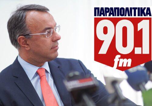 Συνέντευξη του Υπουργού Οικονομικών στα Παραπολιτικά 90,1 Fm (audio)   13.2.2020