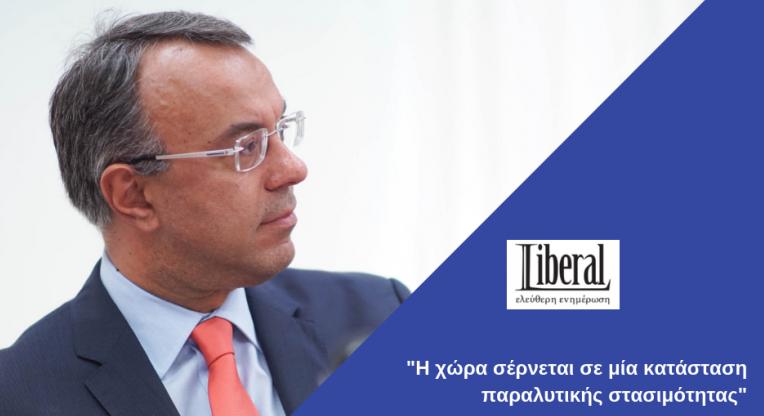 Συνέντευξη στο Liberal.gr – Η χώρα σέρνεται σε μία κατάσταση «παραλυτικής στασιμότητας» | 2.3.2019