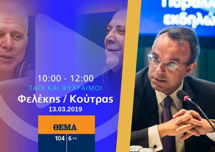 """Συνέντευξη στο ραδιοφωνικό σταθμό """"ΘΕΜΑ Radio 104,6""""   13.3.2019"""