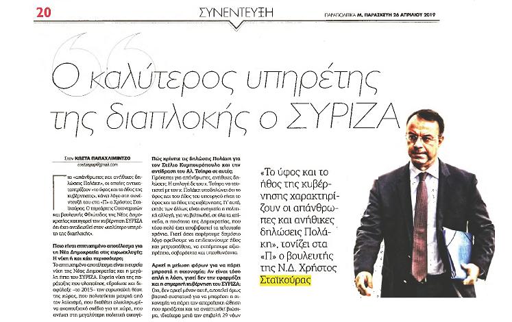 """Συνέντευξη στην εφημερίδα """"Παραπολιτικά"""" – """"Ο καλύτερος υπηρέτης της διαπλοκής ο ΣΥΡΙΖΑ"""""""