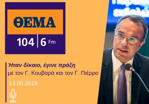 Συνέντευξη στο ραδιόφωνο Θέμα Radio   13.05.2019