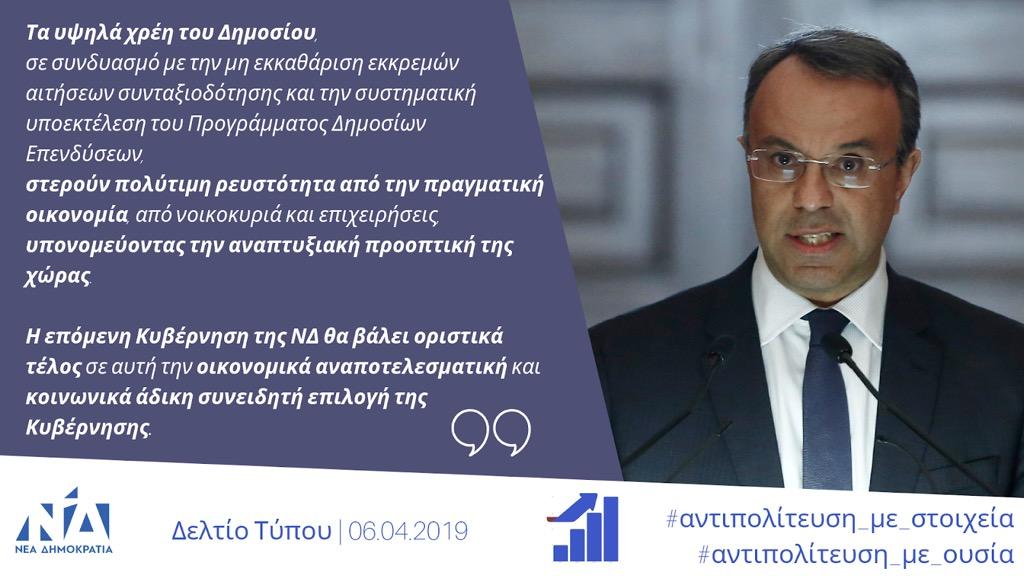 Δήλωση για τις ληξιπρόθεσμες οφειλές του Δημοσίου μέχρι τον Φεβρουάριο του 2019 | 6.4.2019