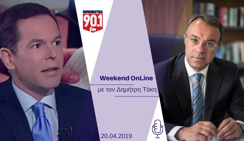 Συνέντευξη Χρ. Σταϊκούρα στα Παραπολιτικά Fm και τον Δημήτρη Τάκη | 20.4.2019