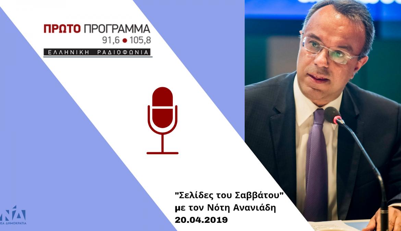 Συνέντευξη στο Πρώτο Πρόγραμμα της ΕΡΤ | 09.05.2019