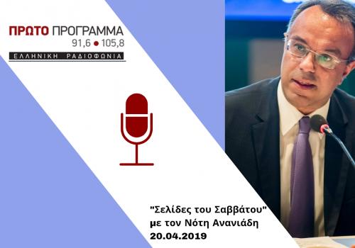 Συνέντευξη στο Πρώτο Πρόγραμμα της ΕΡΤ   09.05.2019