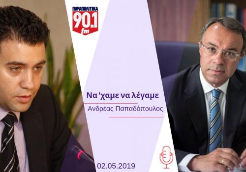 Συνέντευξη στα Παραπολιτικά Fm και τον Ανδρέα Παπαδόπουλο   2.5.2019