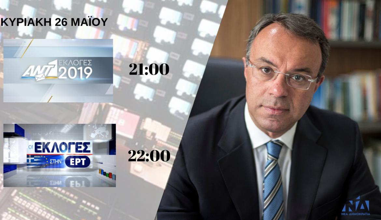 Ο Χρ. Σταϊκούρας στην ΕΡΤ1 και στον ΑΝΤ1 τη βραδιά των εκλογών (video) | 26.5.2019