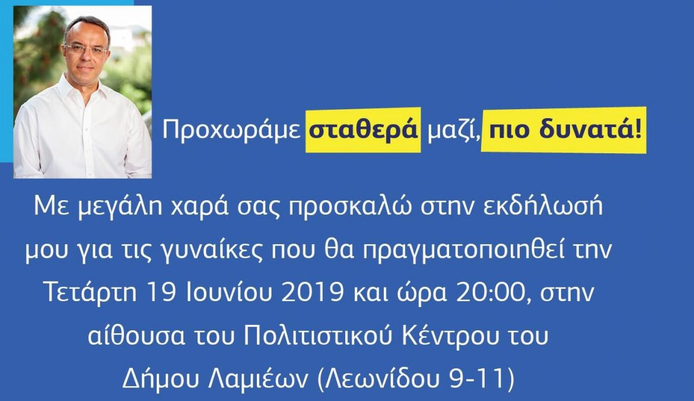 Αύριο, Τετάρτη, η Εκδήλωση του Χρ. Σταϊκούρα για τις Γυναίκες