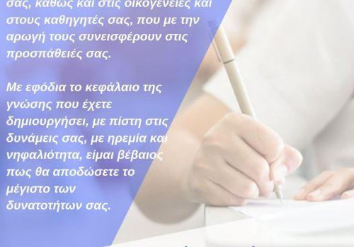 Μήνυμα Χρ. Σταϊκούρα για την Έναρξη Πανελλαδικών Εξετάσεων | 5.6.2019