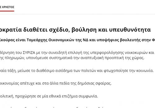 Άρθρο στον ant1news.gr – Η ΝΔ διαθέτει σχέδιο, βούληση και υπευθυνότητα | 24.6.2019