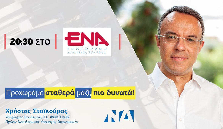 Ο Χρήστος Σταϊκούρας στο Κανάλι Ένα Κεντρικής Ελλάδας (video) | 20.6.2019