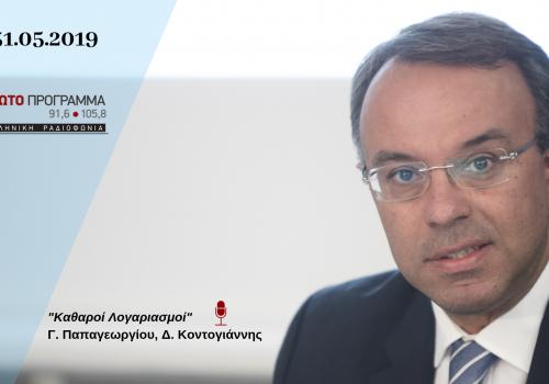 """Συνέντευξη στο """"Πρώτο Πρόγραμμα"""" της ΕΡΤ   31.5.2019"""