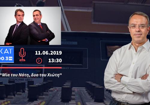 Συνέντευξη στο ραδιόφωνο του ΣΚΑΙ 100,3   11.06.2019